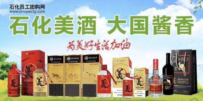 石化美酒 大国酱香