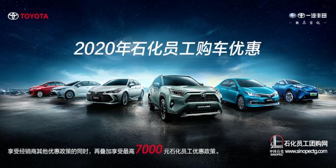 2020一汽丰田