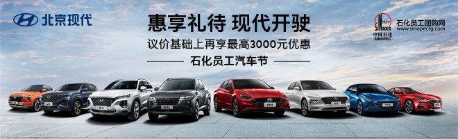 2021北京现代