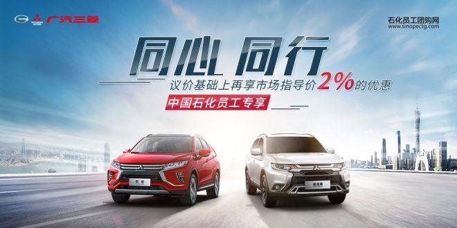 2021广汽三菱